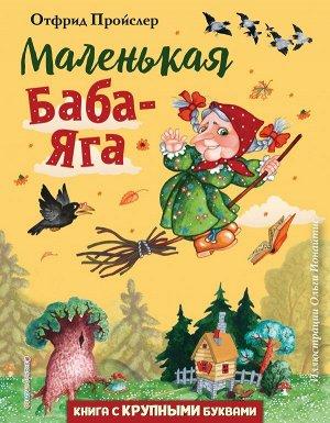Пройслер О. Маленькая Баба-Яга (ил. О. Ионайтис)