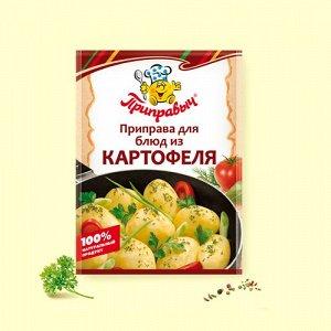 Приправа для блюд из картофеля