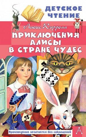 Кэрролл Л. Приключения Алисы в Стране Чудес
