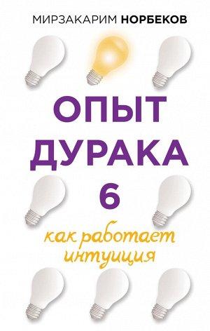 Норбеков М.С. Опыт дурака 6. Как работает интуиция