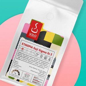Кофе SOLO Эфиопия Гуджи Гигеша  гр.3, Спешалти,  100г