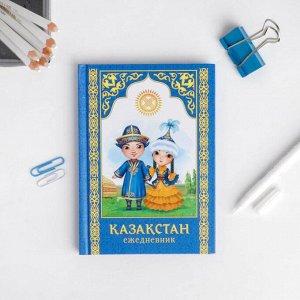 Ежедневник «Казахстан», 80 листов