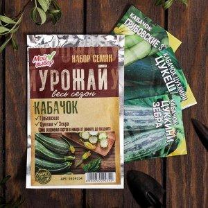 """Набор семян Кабачок """"Урожай весь сезон"""", 3 сорта"""