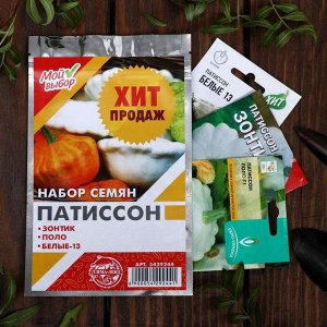 """Набор семян Патиссон """"Хит продаж"""", 3 сорта"""