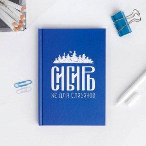 Ежедневник «Сибирь.Не для слабаков», 80 листов