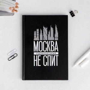 Ежедневник «Москва. Не спит», 80 листов