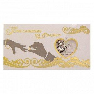 Свадебное приглашение с металлическим украшением «Руки», 13 х 7 см