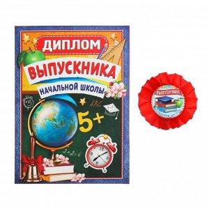Подарочный набор: орден и диплом «Выпускнику начальной школы», 15 х 21 см