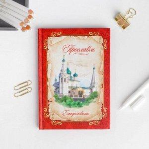 Ежедневник «Ярославль», 80 листов