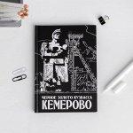 Ежедневник «Кемерово», 80 листов