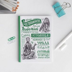 Ежедневник «Челябинск», 80 листов
