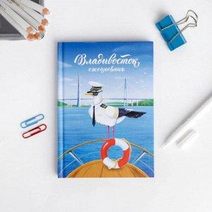 Ежедневник «Владивосток», 80 листов
