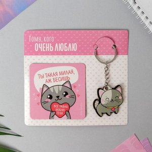 Подарочный набор «Тому, кого очень люблю» (котик), 2 предмета: магнит, брелок