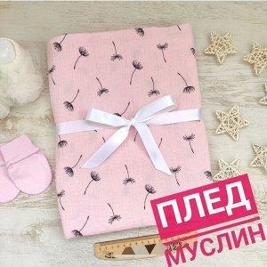 Детский плед, 2слойный муслин, 100*120 см. Цвет - розовый с одуванчиком