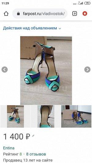 Распродажа обуви#3.Zara/Steve