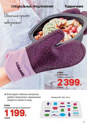 Силиконовая варежка-прихватка розовая - Tupperware® 1шт