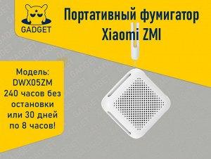 Портативный фумигатор ZMI Mosquito Repellent DWX05ZM
