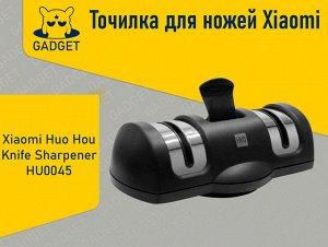 Точилка для ножей Xiaomi Huo Hou Knife Sharpener HU0045