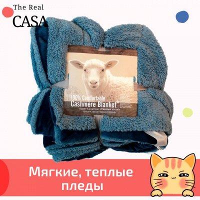 🔥 Постельное для дома, подарок при заказе от 500 руб — Мягкие пледы