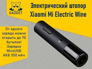 Электрический штопор Xiaomi Mi Electric Wine Opener