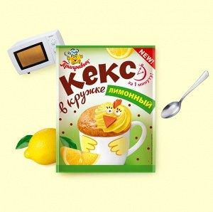 Кекс в кружке лимонный