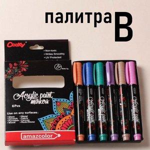Акриловые маркеры Cooky 6 цветов