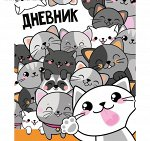 Дневник универсальный для 1-11 классов «Котята», твёрдая обложка, глянцевая ламинация, 40 листов