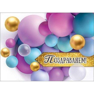 Пакеты, полиграфия, гель-лаки, детская мебель и игрушки — Приглашения, конверты для сертификатов
