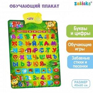 Обучающий электронный плакат «ZOO Азбука», работает от батареек