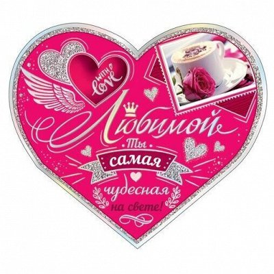 Пакеты, полиграфия, гель-лаки, детская мебель и игрушки — Открытки-сердечки и с сердечками (Валентинки)