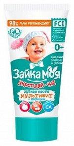 Зубная паста ЗАЙКА МОЯ укрепляйка Мультивит 50мл