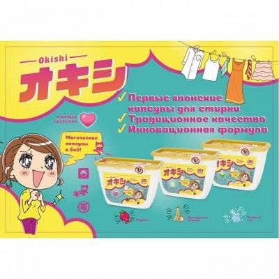 LIBY! Бытовая химия — Капсулы для стирки Okishi! Новинка💥