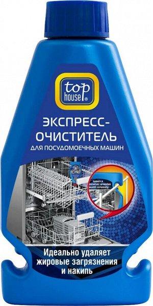TOP HOUSE Экспресс-очиститель для посудомоечных машин 250 мл.