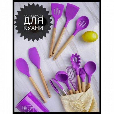 🏠 Супер низкие цены, раздача в 1-2 дня, товары для Дома — Кухонные принадлежности