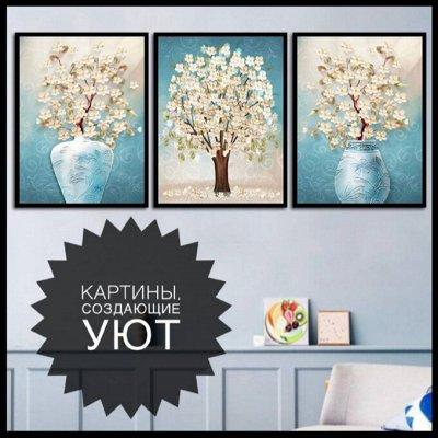🏠 Супер низкие цены, раздача в 1-2 дня, товары для Дома — Картины