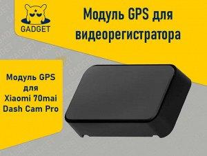 Модуль GPS для видеорегистратора Xiaomi 70mai Dash Cam Pro, D03