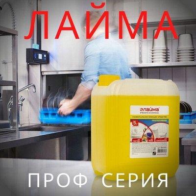 ЛАЙМА - Дезинфекция, профхимия, выгодные объёмы