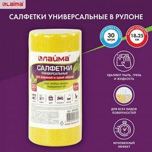Салфетки универсальные в рулоне 30 шт., 18х25 см, вискоза (ИПП), 80 г/м2, желтые, LAIMA, 605493