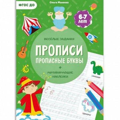 Большой книжный пристрой деткам от 25 руб! Наличие — Прописи