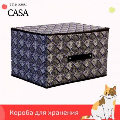 🔥 Постельное для дома, подарок при заказе от 500 руб — Короба для хранения