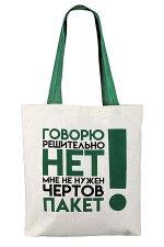 Сумка - шоппер C030  (40*42*5)