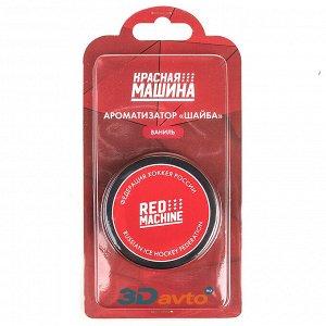 Ароматизатор на дефлектор Красная Машина Шайба Ваниль