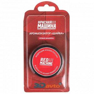 Ароматизатор на дефлектор Красная Машина Шайба Новая Машина