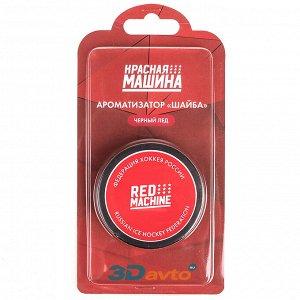 Ароматизатор на дефлектор Красная Машина Шайба Черный Лед