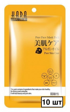 Косметическая маска для лица с аргановым маслом Mitomo - 10 шт