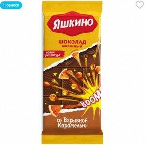«Яшкино», шоколад молочный со взрывной карамелью, 90 г