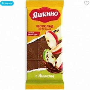 «Яшкино», шоколад молочный с яблоком, 90 г
