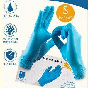 Перчатки нитриловые, Голубые