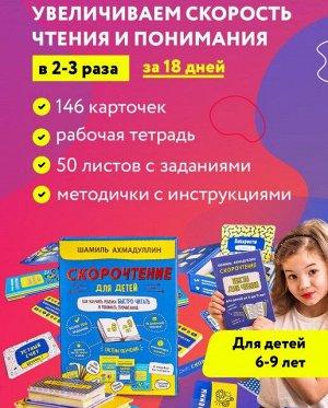 Набор. Скорочтение для детей от 6 до 9 лет. Как научить ребенка быстро читать и понимать прочитанное