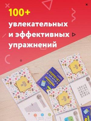 Блокнот-тренажер Скоросчет для детей 7-10 лет. Сложение и вычитание